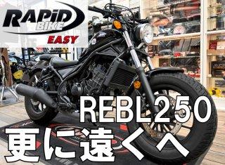 REBL250用 RAPiD BIKE EASY (2017〜19年式用)