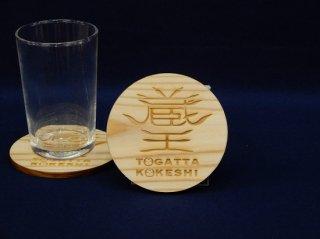 「蔵王」ロゴ コースター こけし館 オリジナル商品