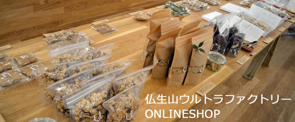 仏生山ウルトラファクトリー ONLINESHOP