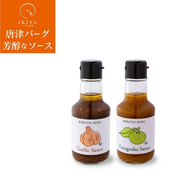 魅惑の香りと旨味のオリジナルソース【柚子胡椒ソース】【 にんにくソース】
