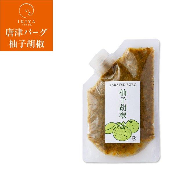 唐津バーグに良く合う大分日田の柚子胡椒