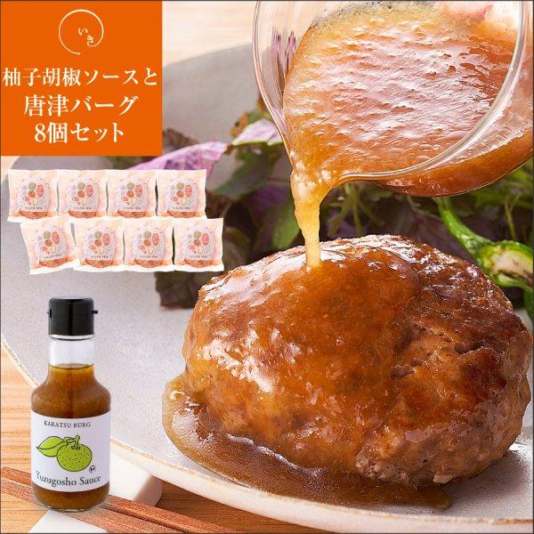 柚子のさわやかな香りに ピリッと効いた辛味が魅力の柚子胡椒ソースと唐津バーグ8個セット