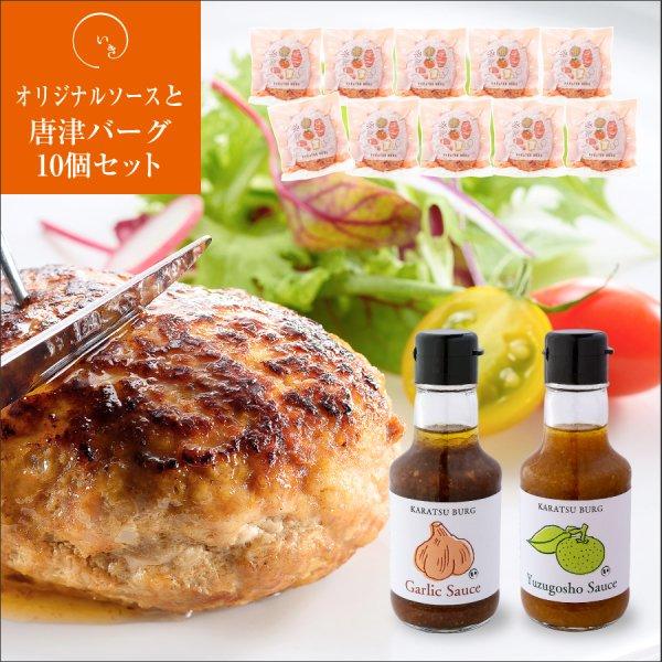 唐津バーグ 10個と柚子胡椒ソース/にんにくソースセット