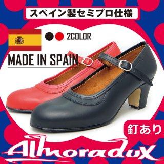 フラメンコシューズ【スペイン製】【Almoradux/アルモラドックス】【セミプロモデル】【本革】【釘有/磨き加工済】【フラメンコ用】【上級者・初心者共にオススメです】FF-ALSP03-1E