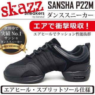 ダンススニーカーP22M【サンシャSKAZZ】【ジャズダンスシューズ/ジャズシューズ】【スプリットソール】【各種ダンス、ズンバ、サルサ、エアロビクス、ヒップホップ】【アタリマ】DS-SAP22M