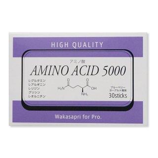 アミノ酸5000