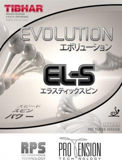 エボリューション EL-S(Evolution EL-S)
