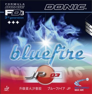 【DONIC】ブルーファイア JP03 (BLUE FIRE JP03)