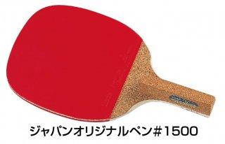 【Nittaku】ジャパンオリジナルプラスペン#1500