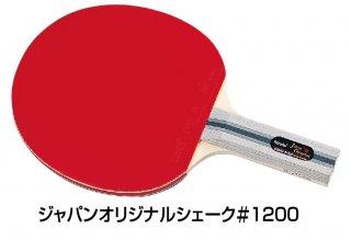 【Nittaku】ジャパンオリジナルプラスシェーク#1200