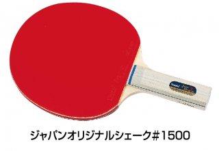 【Nittaku】ジャパンオリジナルプラスシェーク#1500