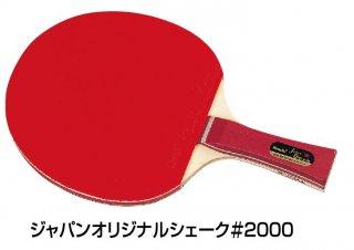 【Nittaku】ジャパンオリジナルプラスシェーク#2000