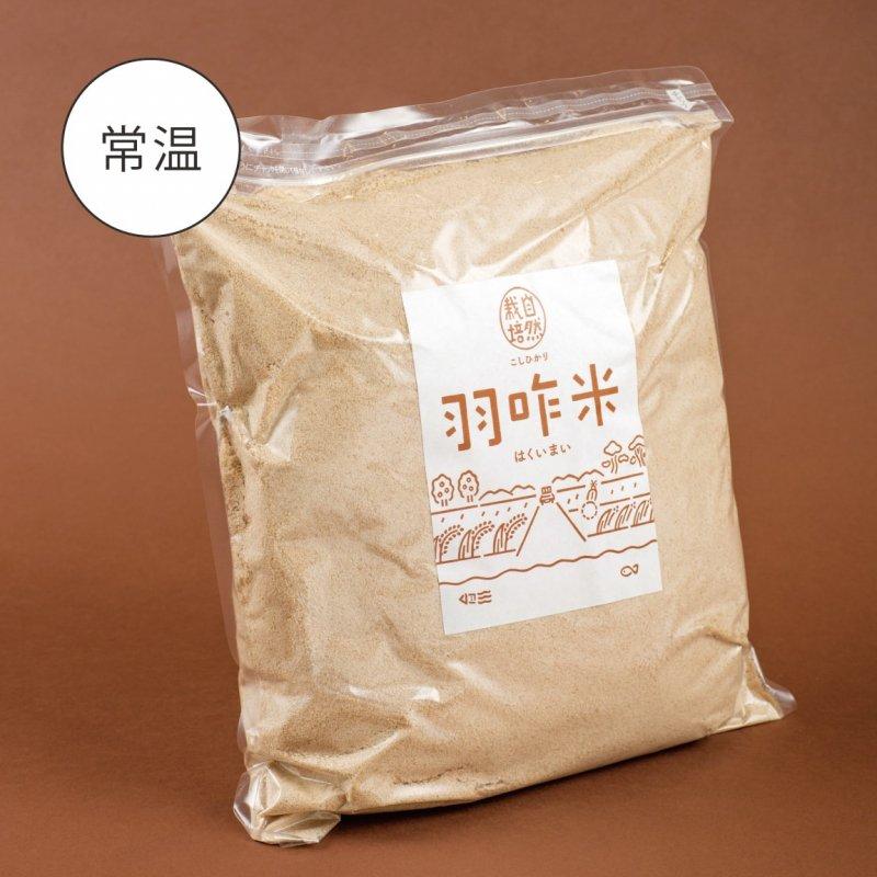 自然栽培「米ぬか」(生1kg)