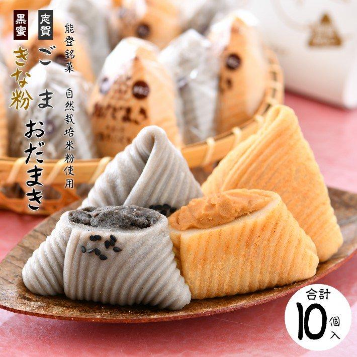 K009【のと千里浜限定】志賀ごま&黒蜜きな粉おだまき(各5個セット)
