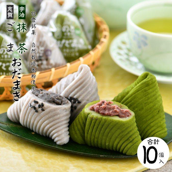 K010【のと千里浜限定】志賀ごま&宇治抹茶おだまき(各5個セット)