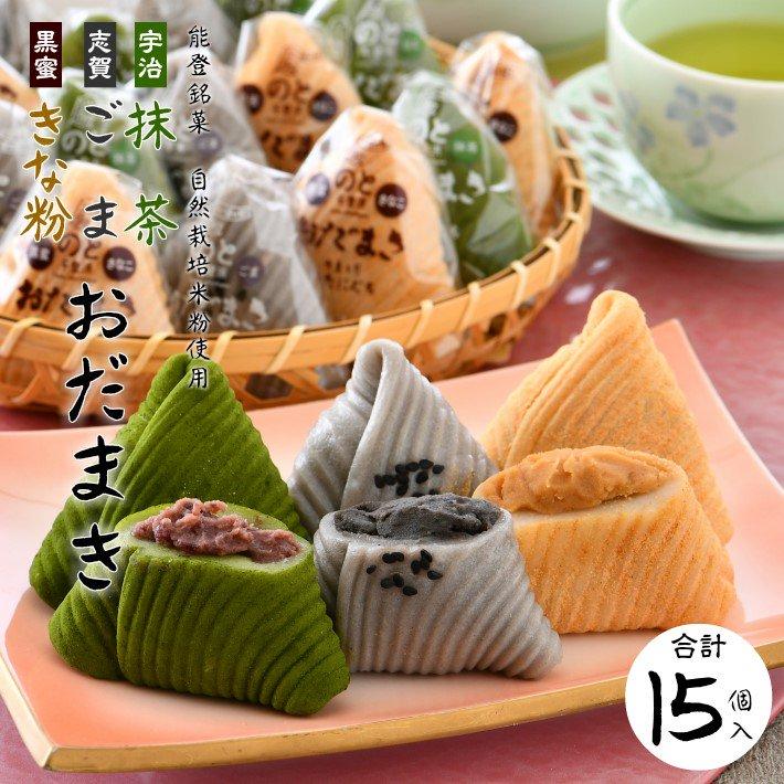 K011【のと千里浜限定】志賀胡麻&宇治抹茶&黒蜜きな粉おだまき(各5個セット)