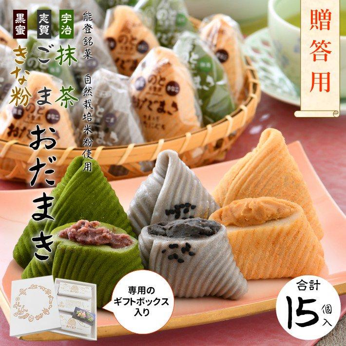 K011G【ギフトボックス】志賀胡麻&宇治抹茶&黒蜜きな粉おだまき(各5個セット)