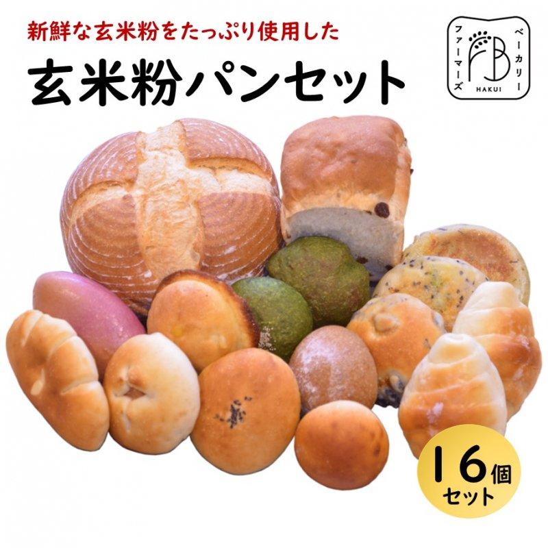S002 【のと千里浜限定】玄米粉パン16個セット