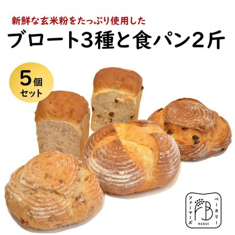 S003 玄米粉パン「ブロート」3種と「食パン」2斤のセット