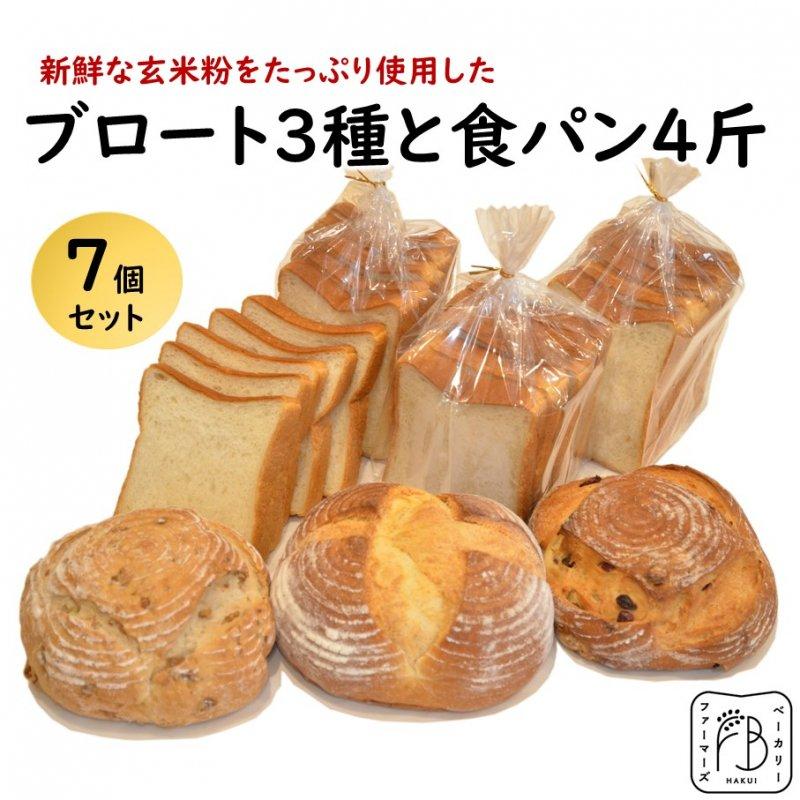S004 玄米粉パン「ブロート」3種と「食パン」4斤のセット