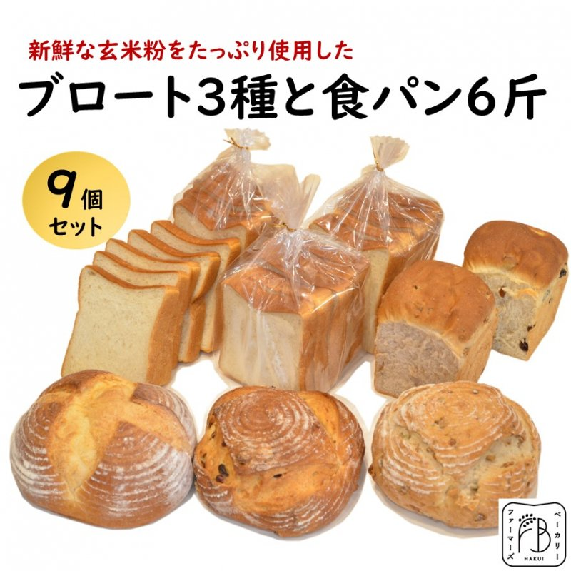 S005 玄米粉パン「ブロート」3種と「食パン」6斤のセット