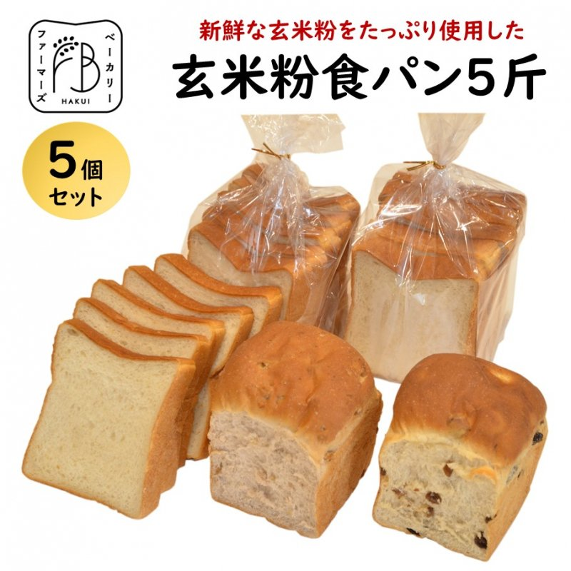 S006 お好きな「玄米粉食パン」5斤セット