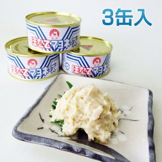 ホタテの旨味がたまらない!青森県むつ湾産ほたてマヨネーズ3缶入