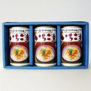 ウニとアワビの潮汁!いちご煮3缶入【箱入り】