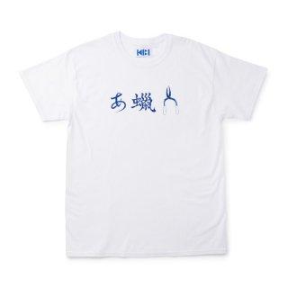 あ露刃(ALOHA) TEE【WHITE】