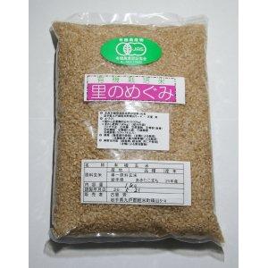 有機JAS認証玄米(あきたこまち) 1kg
