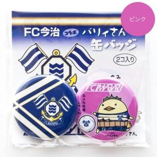 FC今治コラボ 缶バッジ