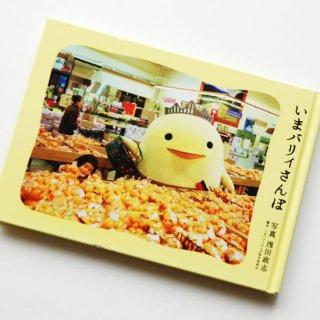 【写真:浅田政志】」バリィさん写真集 いまバリィさんぽ