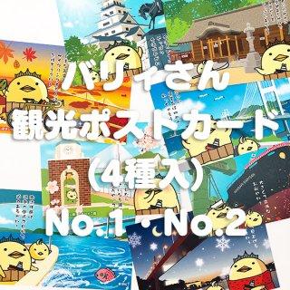 【ゆうパケット可】バリィさん観光ポストカード(4種入)No.1・No.2