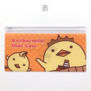 抗菌スライドケース