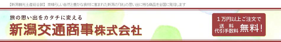 新潟交通商事株式会社