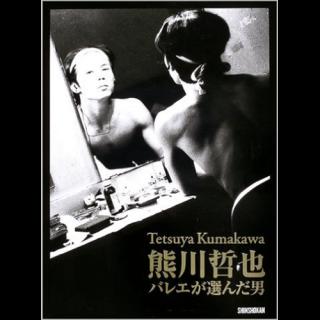 熊川哲也舞台写真集「バレエが選んだ男」