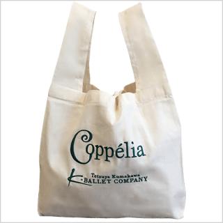 『コッペリア』刺繍マルシェバッグ