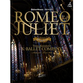 2018年公演プログラム『ロミオとジュリエット』