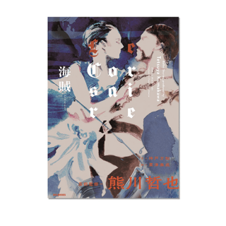 Art Novel『海賊 Le Corsaire』<img class='new_mark_img2' src='https://img.shop-pro.jp/img/new/icons1.gif' style='border:none;display:inline;margin:0px;padding:0px;width:auto;' />