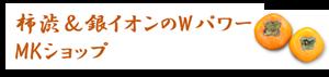 柿渋(柿しぶ)&銀イオンのWパワー MKショップ