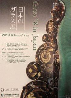 ガラス百科 【展示会ご案内】Glass'18in japan「 '18 日本のガラス展」