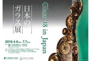 ガラス百科 【展示会ご案内】石川県能登島ガラス美術館 巡回展のお知らせ