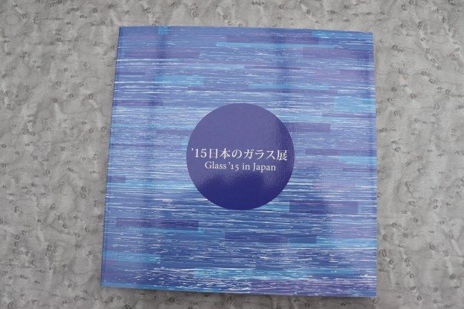 ガラス図録「'15日本ガラス展」2015年(日本ガラス工芸協会)