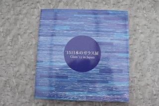 送料無料商品 ガラス図録「'15日本ガラス展」2015年(日本ガラス工芸協会)