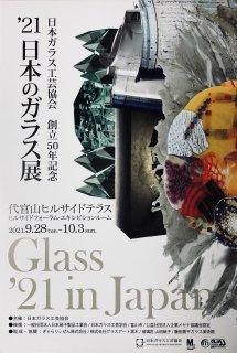 ガラス百科 21日本のガラス展 Glass 21 in Japan 2021年9月28日〜10月3日