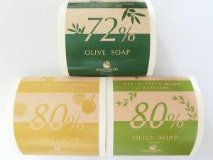超お得!リピーター様専用 期間限定!>Olive Soap 3個セット【送料無料】