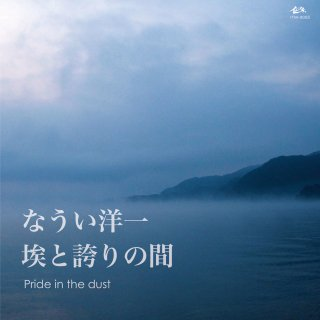 Pride in the dust〜埃と誇りの間