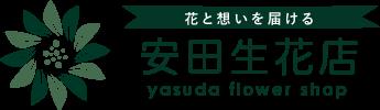 株式会社安田生花店 オンラインショップ