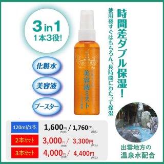 美容液ミスト(温泉水配合)