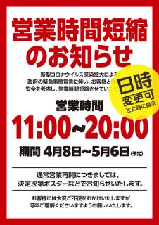 営業時間短縮お知らせA2ポスター